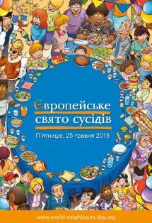 Ukraine_2018.jpg